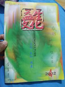益生文化2002年第 4期