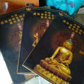 中国藏传佛教金铜造像艺术选粹第壹册佛,第二册本尊,第三册菩萨(3本合售