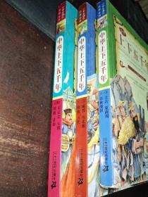 中华上下五千年(1.3.4三册合售)彩绘注音版