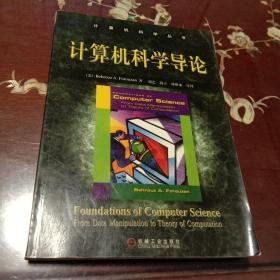 计算机科学导论:计算机科学丛书