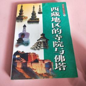 佛教小百科西藏地区的寺院与佛塔