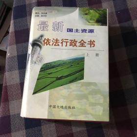 最新国土资源依法行政全书(上册)