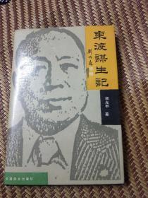 郭光甲签名<东渡谋生记﹥