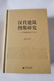 汉代建筑图像研究:以苏鲁豫皖地区为中心 现货正版实拍 非偏包邮
