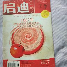 《启迪》 创刊号2007年总第001期
