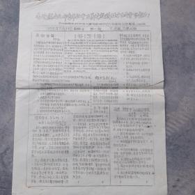 国际书店内部刊物第一期创刊号
