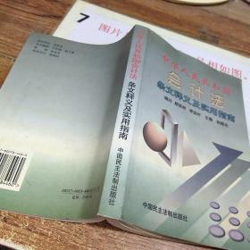 中华人民共和国会计法条文释义及实用指南