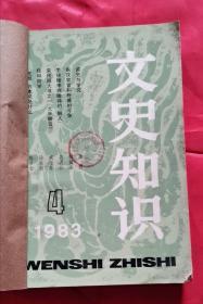 文史知识 83年第4、5期 包邮挂刷