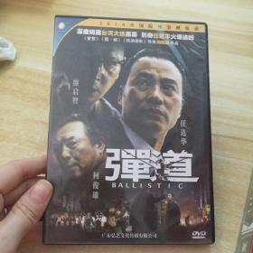 弹道DVD