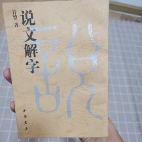 说文解字(中国书店据商务印书馆石印本影印)