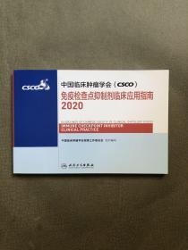 中国临床肿瘤学会(CSCO)免疫检查点抑制剂临床应用指南2020