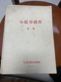 小提琴曲集(全三册)