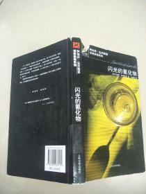 闪光的氰化物:阿加莎·克里斯蒂侦探推理系列   原版内页干净馆藏