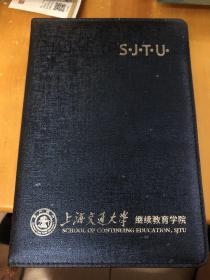 上海交通大学笔记本