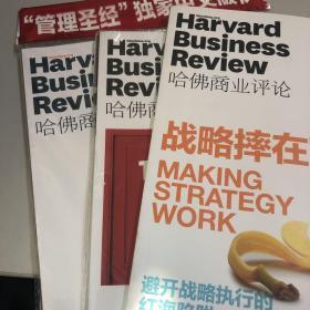 哈佛商业评论(2015/3.5.7-8三册合售 二册全新)