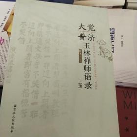 大觉普济玉林禅师语录