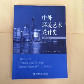中外环境艺术设计史(第二版)
