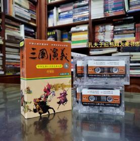 中国古典文学名著.三国演义(故事音带4盒)中国妇女音像出版社