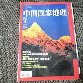 中国国家地理 2012.4  总第618期