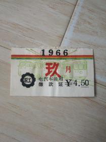 1966年 职工电汽车通用缴款证