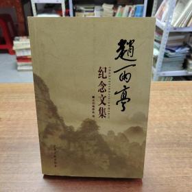 赵雨亭纪念文集