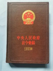 中央人民政府法令汇编(1953年)(总编号4)