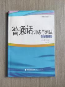 普通话训练与测试指导用书