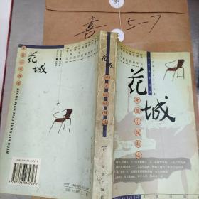 《花城》中篇小说精选