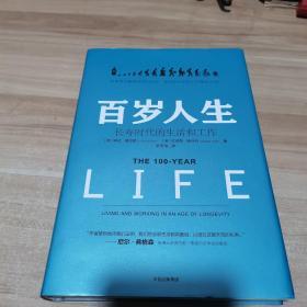 百岁人生:长寿时代的生活和工作(内页如新 精装)