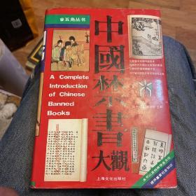 中国禁书大观(精装)