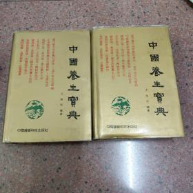 中国养生宝典 上下册合售