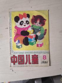 中国儿童1986年第8期