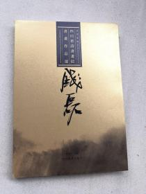 四川省诗书画院书画作品选
