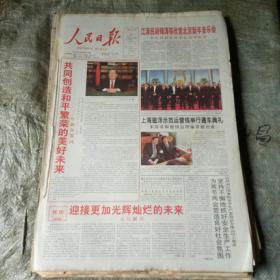 人民日报2003年1月1-31日,1日22日26日均缺9-12版。2月1-28日缺9.10.11日,20日缺1-4版 28日缺17-20版。合订