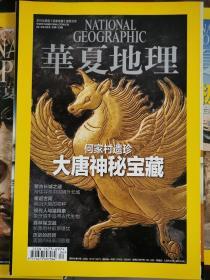 华夏地理2013年4月总130期