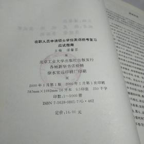 在职人员申请硕士学位英语统考复习应试指南