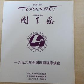 音樂節目單:圖蘭朵(1996年全國歌劇觀摩演出)中央歌劇芭蕾舞劇院