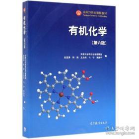 有机化学(第六版)