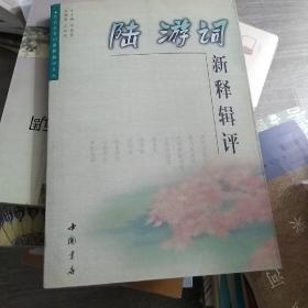陆游词新释辑评(锁线胶订) 未翻阅