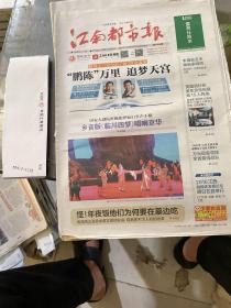 江南都市报2016.10.17
