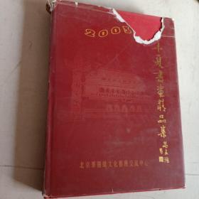 2003 华夏书画精品集(16开精装)铜版纸彩印