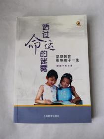 透过命运的迷雾:早期教育影响孩子一生