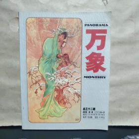 万象(第四卷 第一期)2002年1月