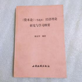 资本论经济理论研究与学习纲要 节选本  AB4878