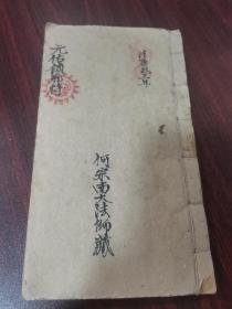 道家弟子何宗南大法师手抄法本《元佑镇邪符》符咒符法图文并茂,12个筒子页。