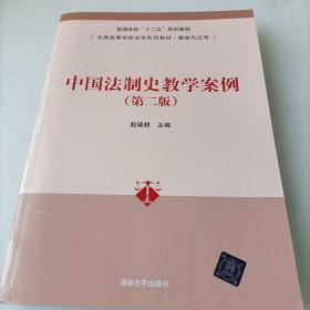 中国法制史教学案例 第二版  全国高等学校法学系列教材·基础与应用