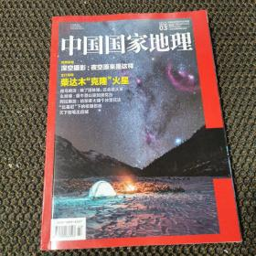 中国国家地理 2019.3月号   总第701期