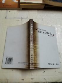 清朝文官制度
