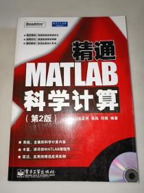 精通 MATLAB 科学计算  第 2 版    含光盘