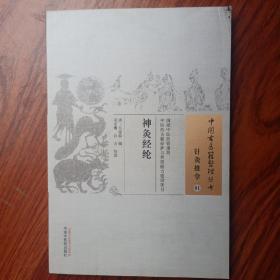 中国古医籍整理丛书·针灸推拿01:神灸经纶